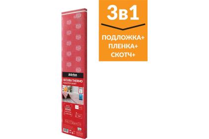 ПІДКЛАДКА SECURA THERMO AQUASTOP SMART гармошка 1,6ММ 1180х5100 (6 кв.м. в упаковці)