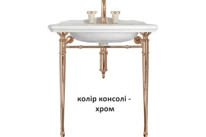 VENETIA Консоль с умывальником 75х50 на 3 отверстия хромированная (S VE06 / 3)