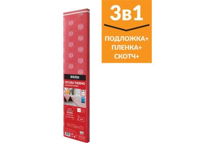 ПІДКЛАДКА SECURA THERMO 1,6ММ 15000х1100 (16.5 кв.м. в упаковці)